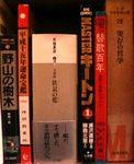 お爺の本棚