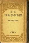 国漢参考図録